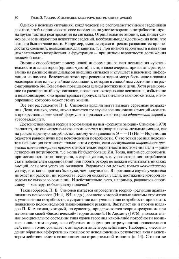 PDF. Эмоции и чувства. Ильин Е. П. Страница 79. Читать онлайн