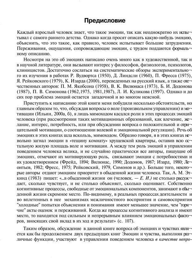 PDF. Эмоции и чувства. Ильин Е. П. Страница 8. Читать онлайн