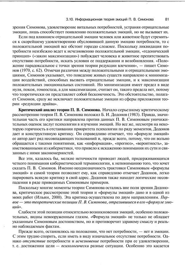 PDF. Эмоции и чувства. Ильин Е. П. Страница 80. Читать онлайн