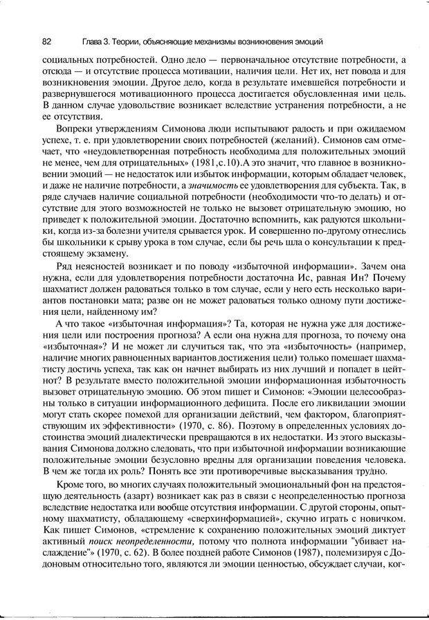 PDF. Эмоции и чувства. Ильин Е. П. Страница 81. Читать онлайн
