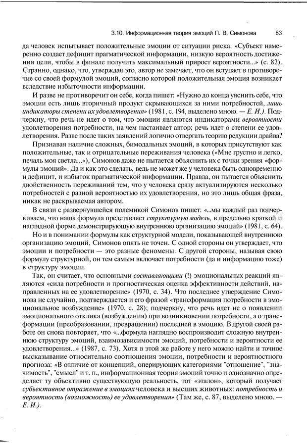 PDF. Эмоции и чувства. Ильин Е. П. Страница 82. Читать онлайн