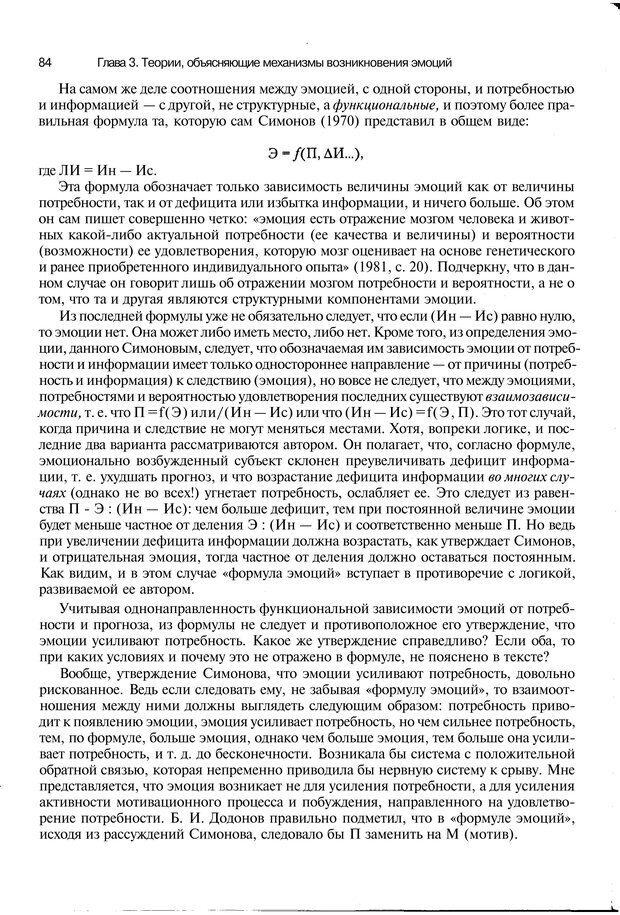 PDF. Эмоции и чувства. Ильин Е. П. Страница 83. Читать онлайн