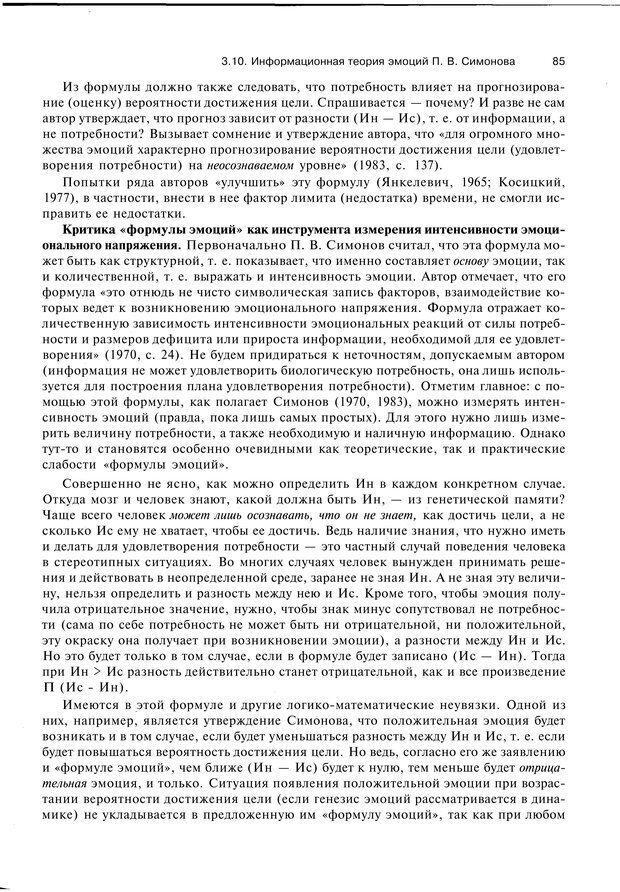 PDF. Эмоции и чувства. Ильин Е. П. Страница 84. Читать онлайн