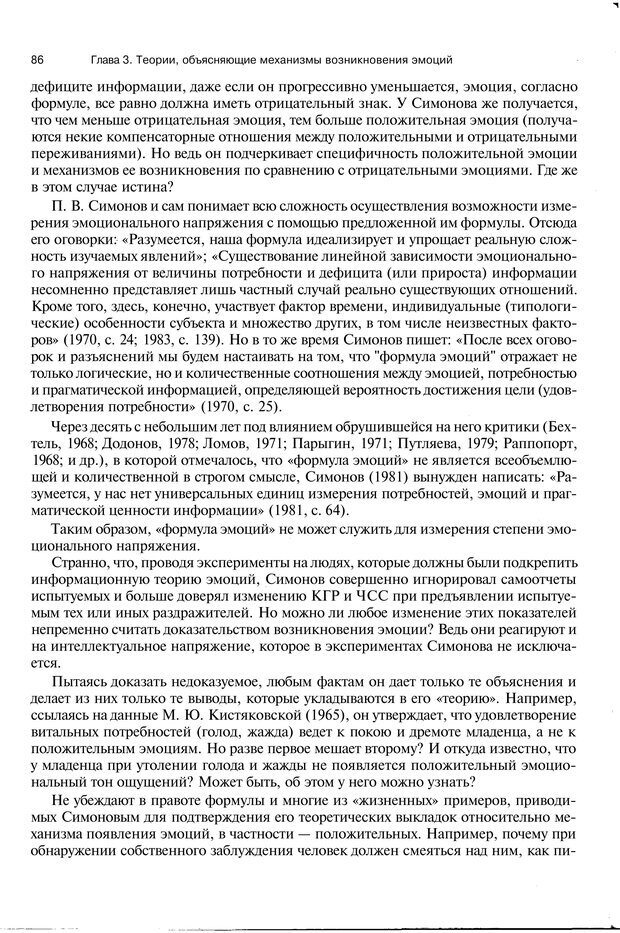 PDF. Эмоции и чувства. Ильин Е. П. Страница 85. Читать онлайн
