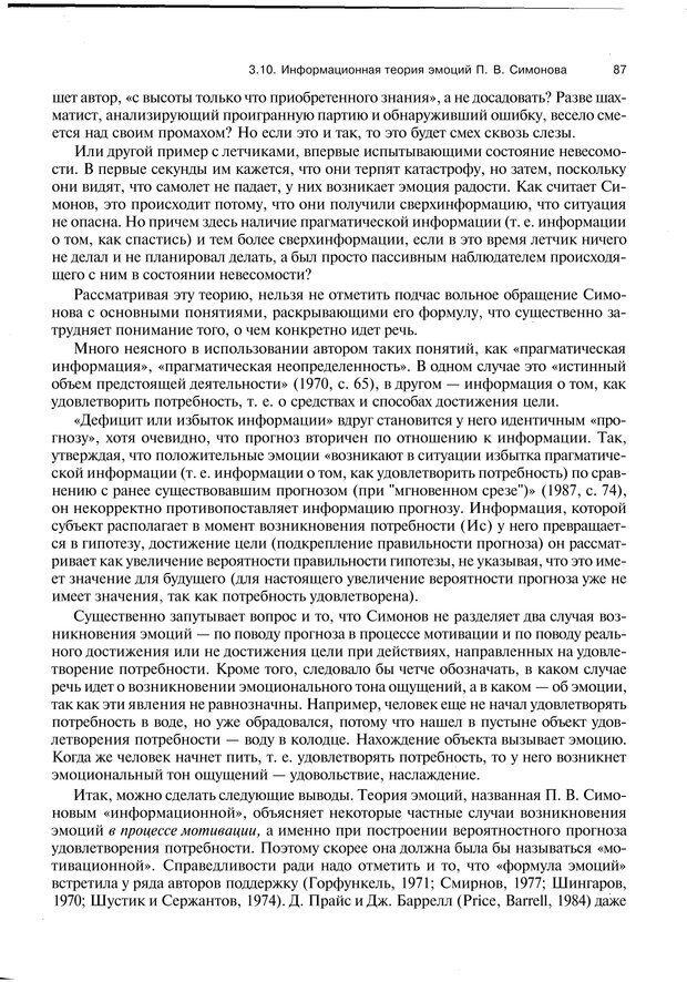 PDF. Эмоции и чувства. Ильин Е. П. Страница 86. Читать онлайн