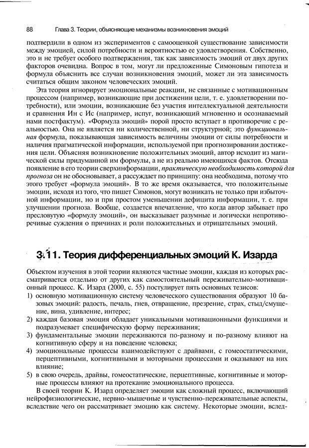 PDF. Эмоции и чувства. Ильин Е. П. Страница 87. Читать онлайн
