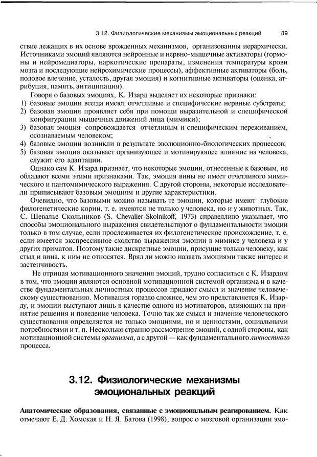 PDF. Эмоции и чувства. Ильин Е. П. Страница 88. Читать онлайн