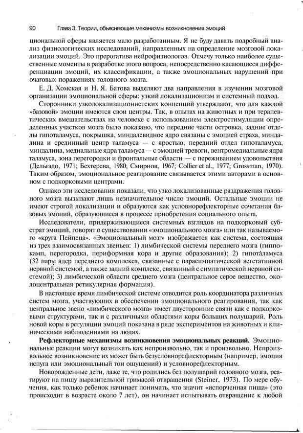 PDF. Эмоции и чувства. Ильин Е. П. Страница 89. Читать онлайн