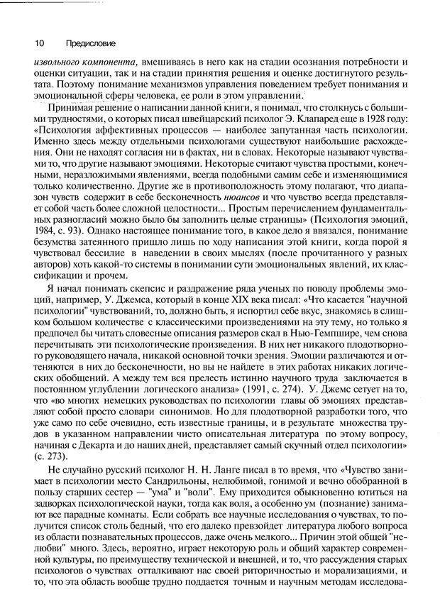 PDF. Эмоции и чувства. Ильин Е. П. Страница 9. Читать онлайн