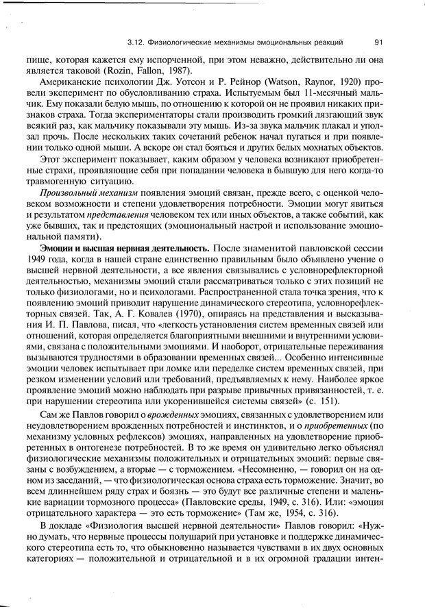 PDF. Эмоции и чувства. Ильин Е. П. Страница 90. Читать онлайн