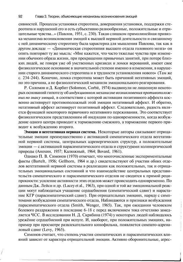 PDF. Эмоции и чувства. Ильин Е. П. Страница 91. Читать онлайн