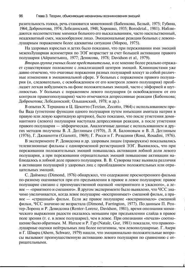 PDF. Эмоции и чувства. Ильин Е. П. Страница 95. Читать онлайн