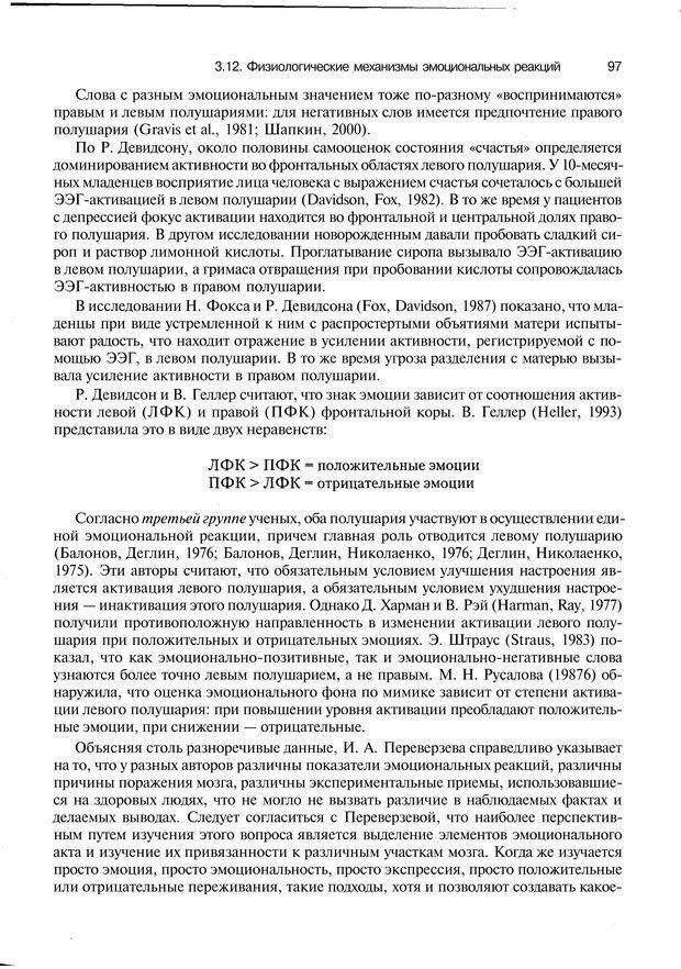 PDF. Эмоции и чувства. Ильин Е. П. Страница 96. Читать онлайн