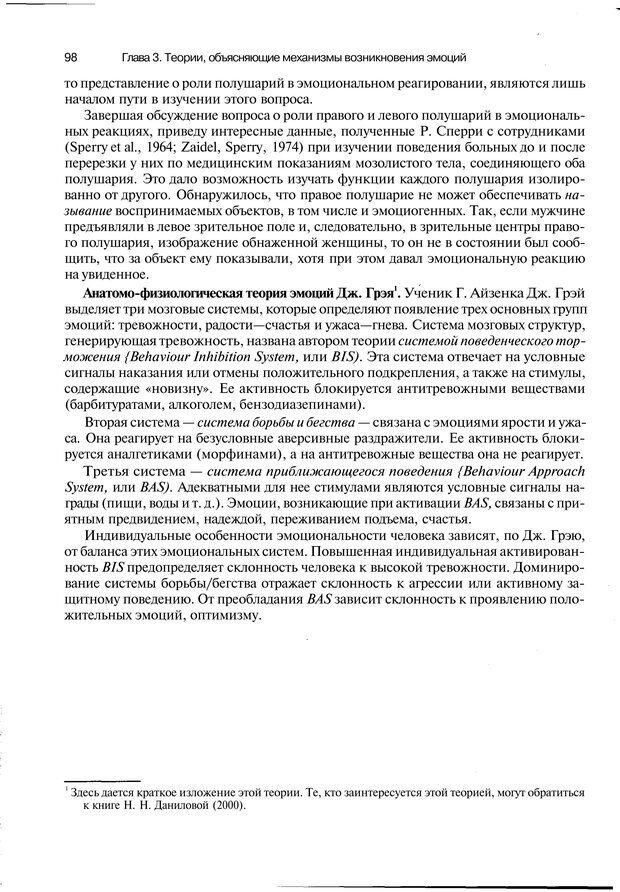 PDF. Эмоции и чувства. Ильин Е. П. Страница 97. Читать онлайн