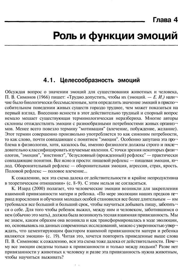 PDF. Эмоции и чувства. Ильин Е. П. Страница 98. Читать онлайн