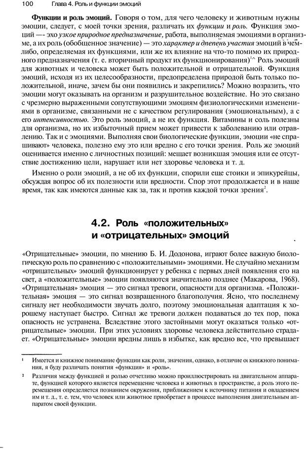 PDF. Эмоции и чувства. Ильин Е. П. Страница 99. Читать онлайн