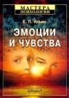 Эмоции и чувства, Ильин Евгений