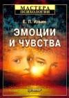 "Обложка книги ""Эмоции и чувства"""