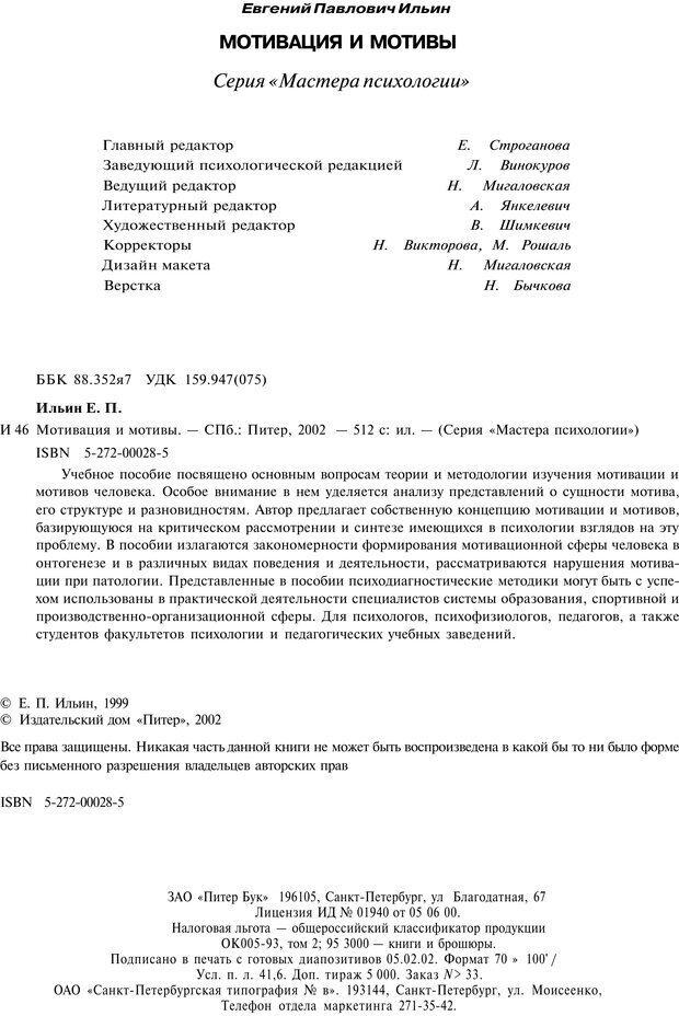 PDF. Мотивация и мотивы. Ильин Е. П. Страница 1. Читать онлайн