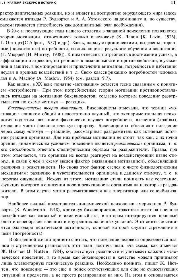 PDF. Мотивация и мотивы. Ильин Е. П. Страница 10. Читать онлайн