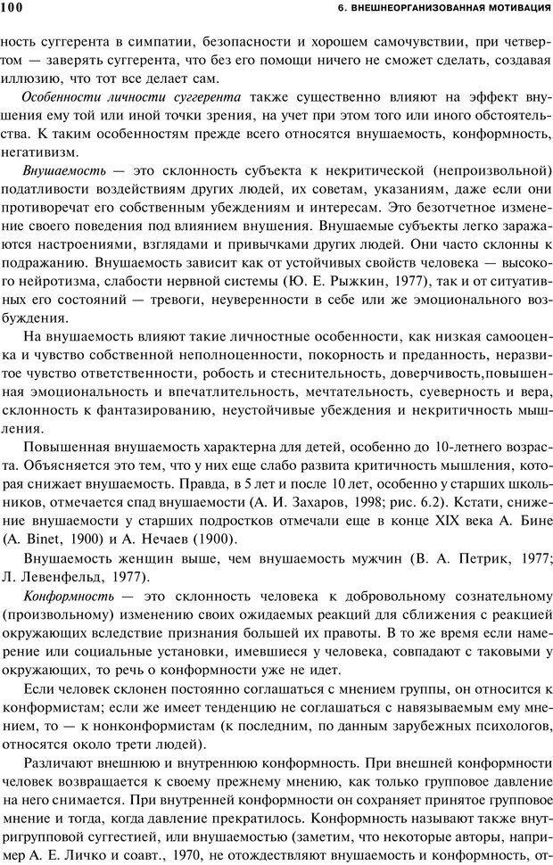 PDF. Мотивация и мотивы. Ильин Е. П. Страница 100. Читать онлайн