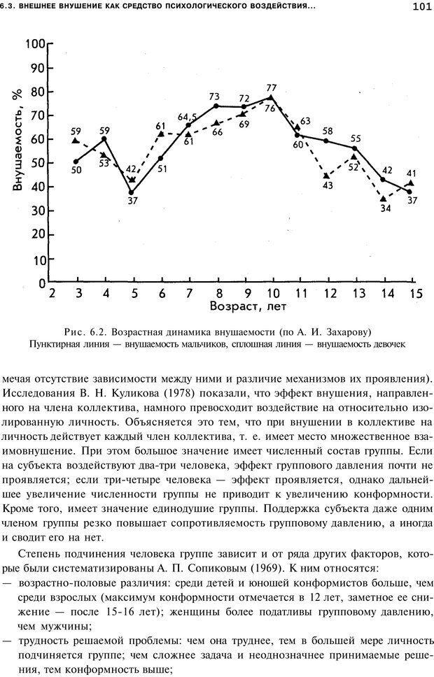 PDF. Мотивация и мотивы. Ильин Е. П. Страница 101. Читать онлайн
