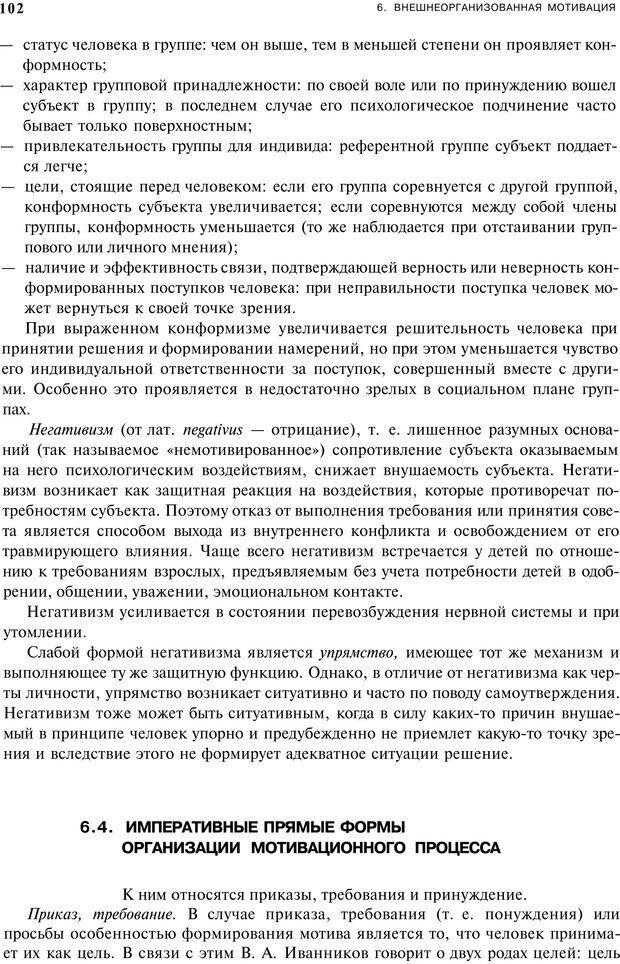 PDF. Мотивация и мотивы. Ильин Е. П. Страница 102. Читать онлайн