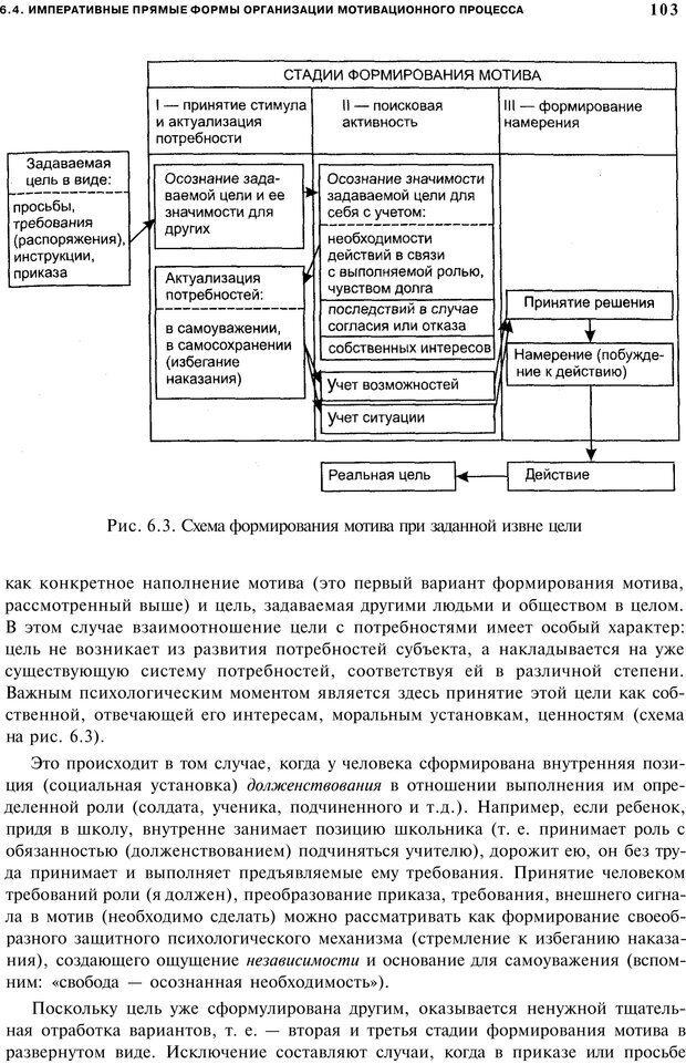 PDF. Мотивация и мотивы. Ильин Е. П. Страница 103. Читать онлайн