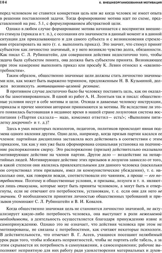 PDF. Мотивация и мотивы. Ильин Е. П. Страница 104. Читать онлайн