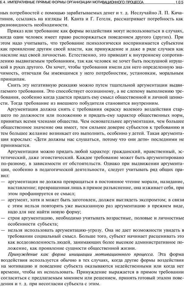 PDF. Мотивация и мотивы. Ильин Е. П. Страница 105. Читать онлайн