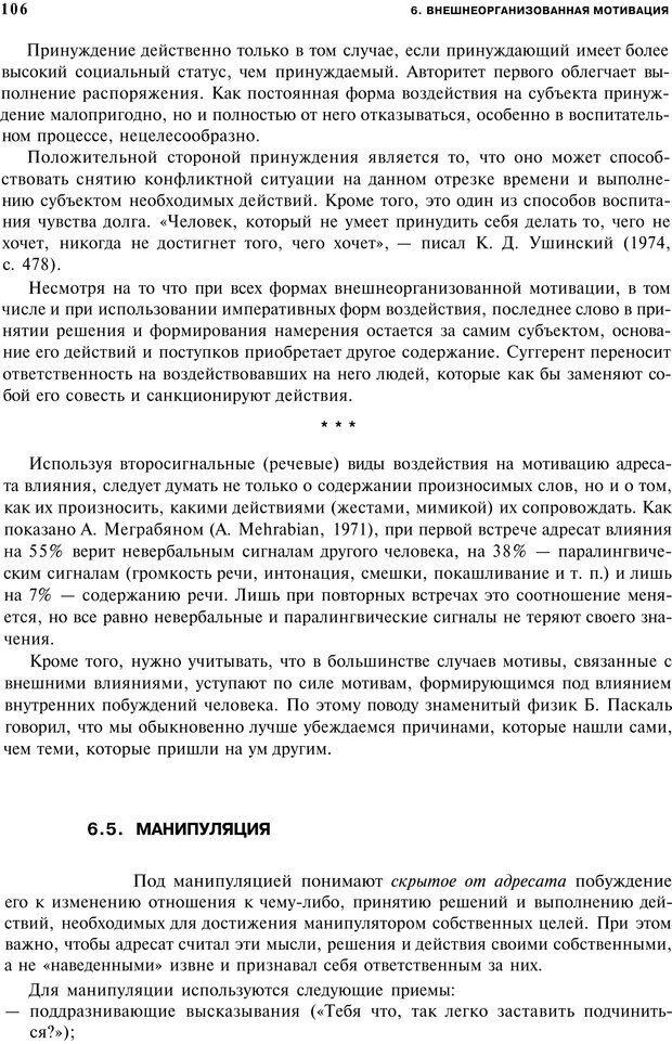 PDF. Мотивация и мотивы. Ильин Е. П. Страница 106. Читать онлайн