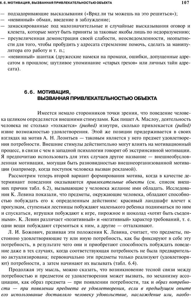PDF. Мотивация и мотивы. Ильин Е. П. Страница 107. Читать онлайн