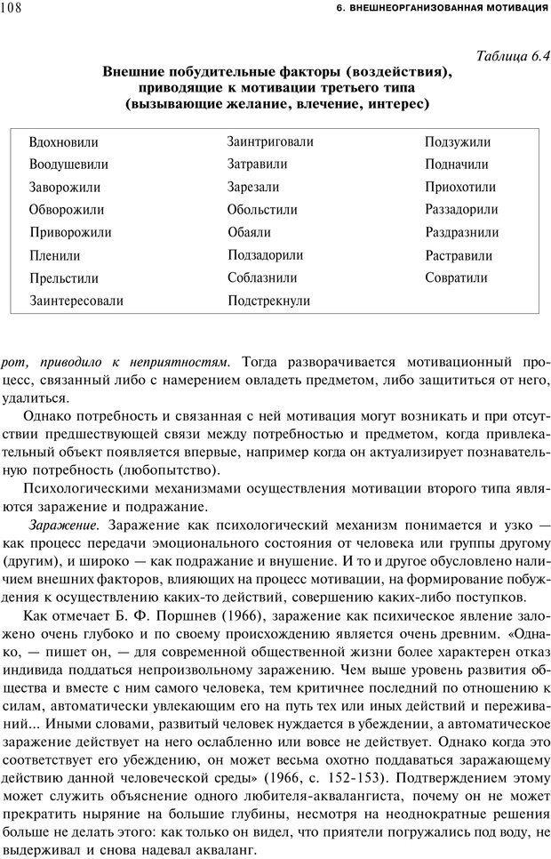 PDF. Мотивация и мотивы. Ильин Е. П. Страница 108. Читать онлайн