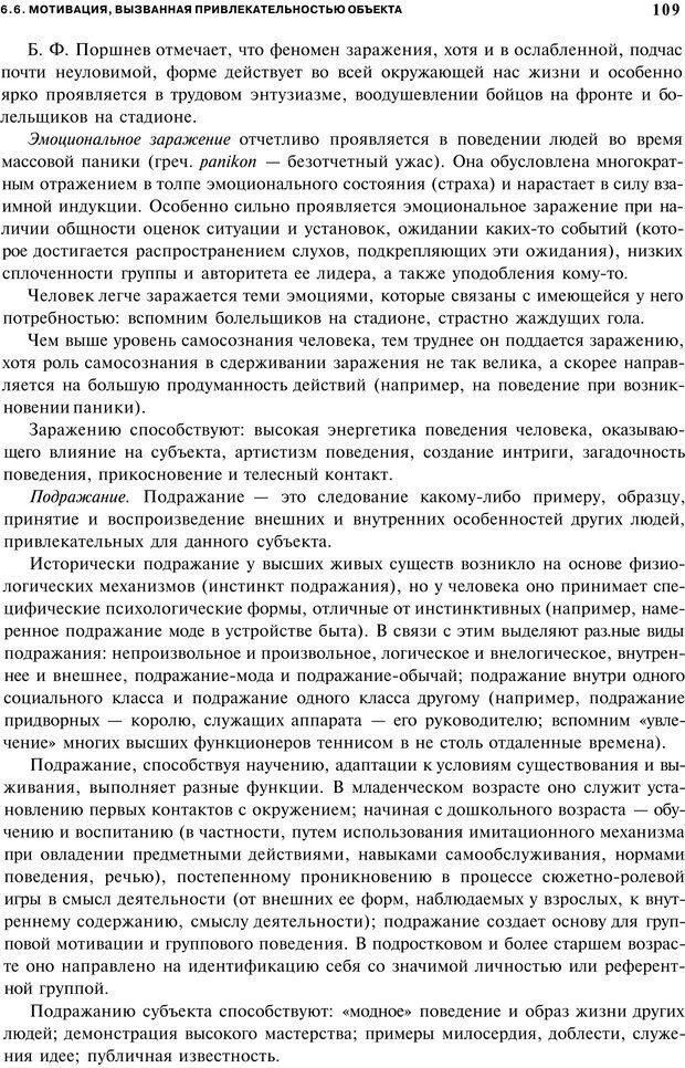 PDF. Мотивация и мотивы. Ильин Е. П. Страница 109. Читать онлайн