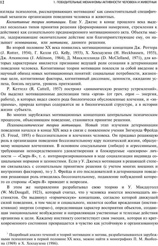 PDF. Мотивация и мотивы. Ильин Е. П. Страница 11. Читать онлайн