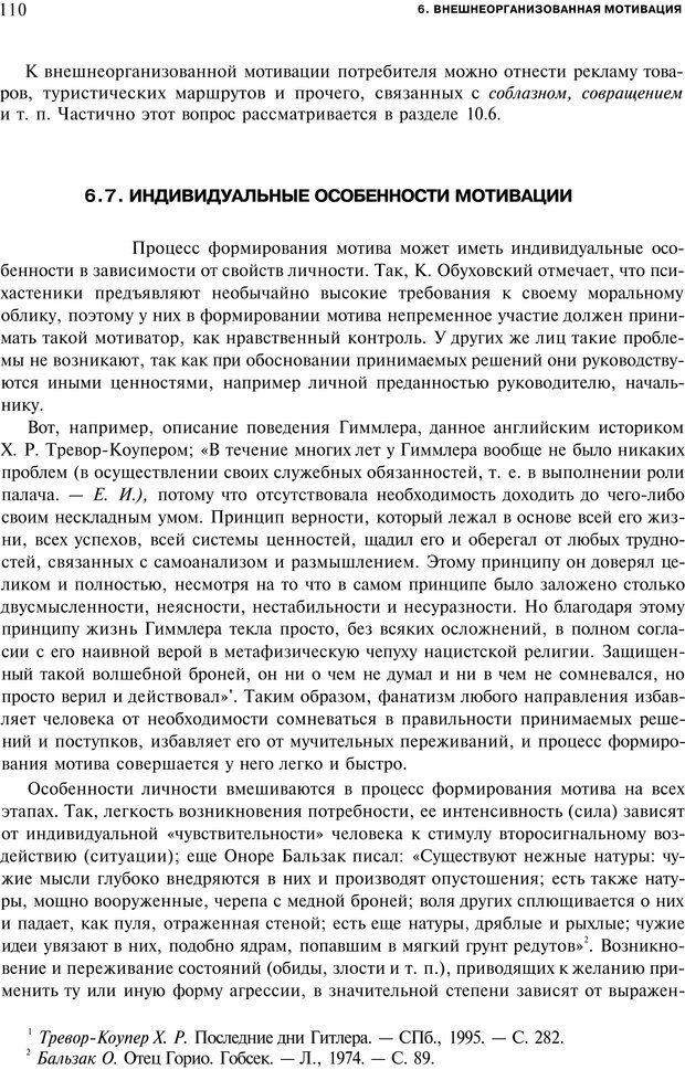 PDF. Мотивация и мотивы. Ильин Е. П. Страница 110. Читать онлайн