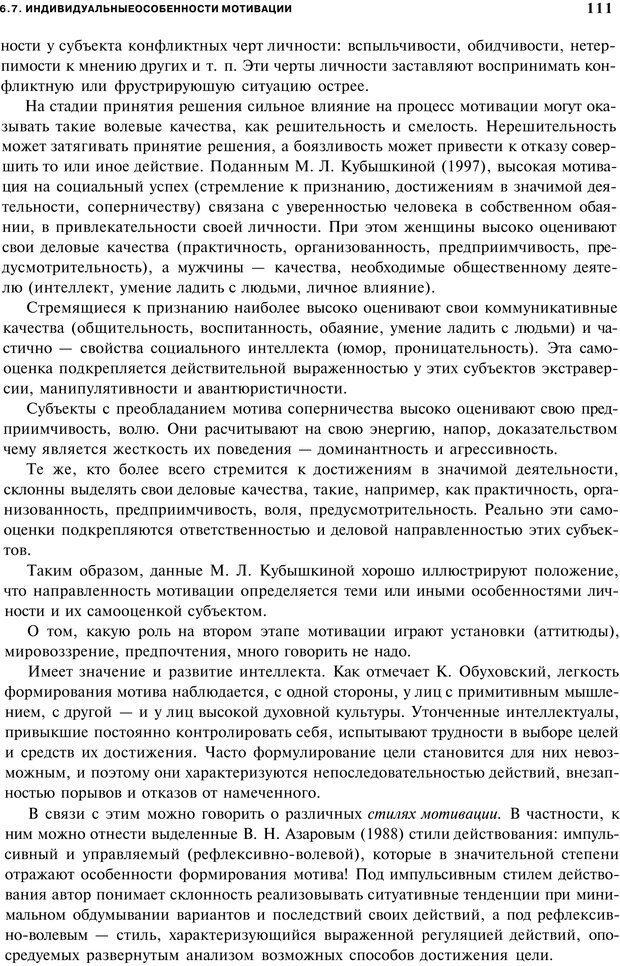 PDF. Мотивация и мотивы. Ильин Е. П. Страница 111. Читать онлайн