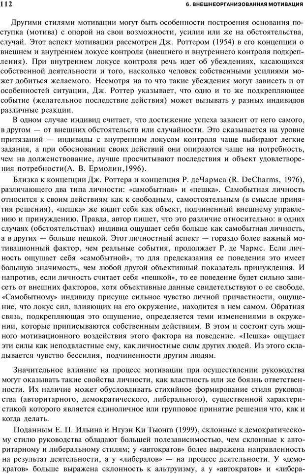 PDF. Мотивация и мотивы. Ильин Е. П. Страница 112. Читать онлайн