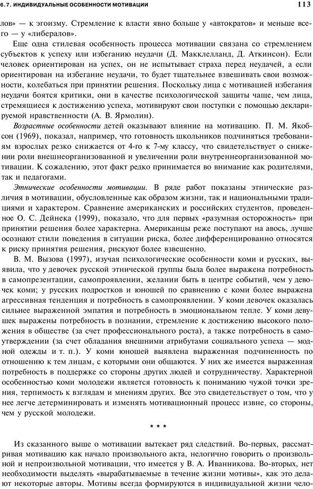 PDF. Мотивация и мотивы. Ильин Е. П. Страница 113. Читать онлайн