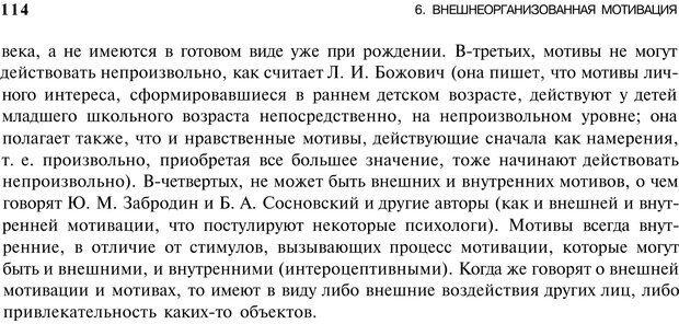 PDF. Мотивация и мотивы. Ильин Е. П. Страница 114. Читать онлайн