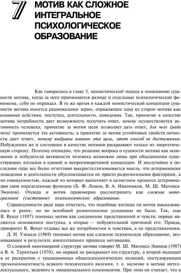 PDF. Мотивация и мотивы. Ильин Е. П. Страница 115. Читать онлайн