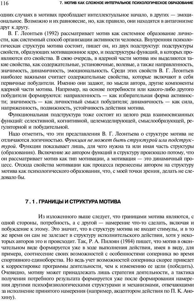 PDF. Мотивация и мотивы. Ильин Е. П. Страница 116. Читать онлайн