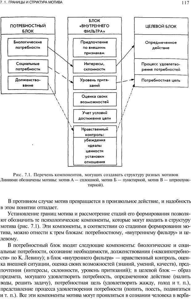 PDF. Мотивация и мотивы. Ильин Е. П. Страница 117. Читать онлайн