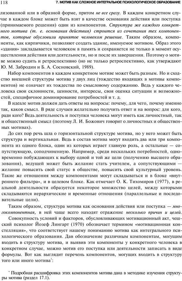 PDF. Мотивация и мотивы. Ильин Е. П. Страница 118. Читать онлайн