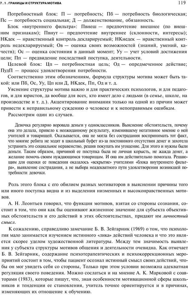 PDF. Мотивация и мотивы. Ильин Е. П. Страница 119. Читать онлайн