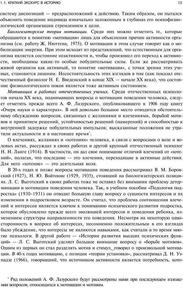 PDF. Мотивация и мотивы. Ильин Е. П. Страница 12. Читать онлайн