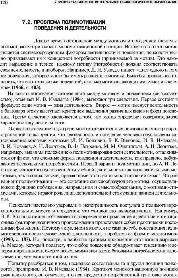 PDF. Мотивация и мотивы. Ильин Е. П. Страница 120. Читать онлайн