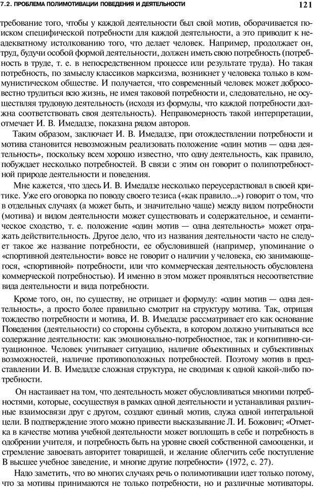 PDF. Мотивация и мотивы. Ильин Е. П. Страница 121. Читать онлайн