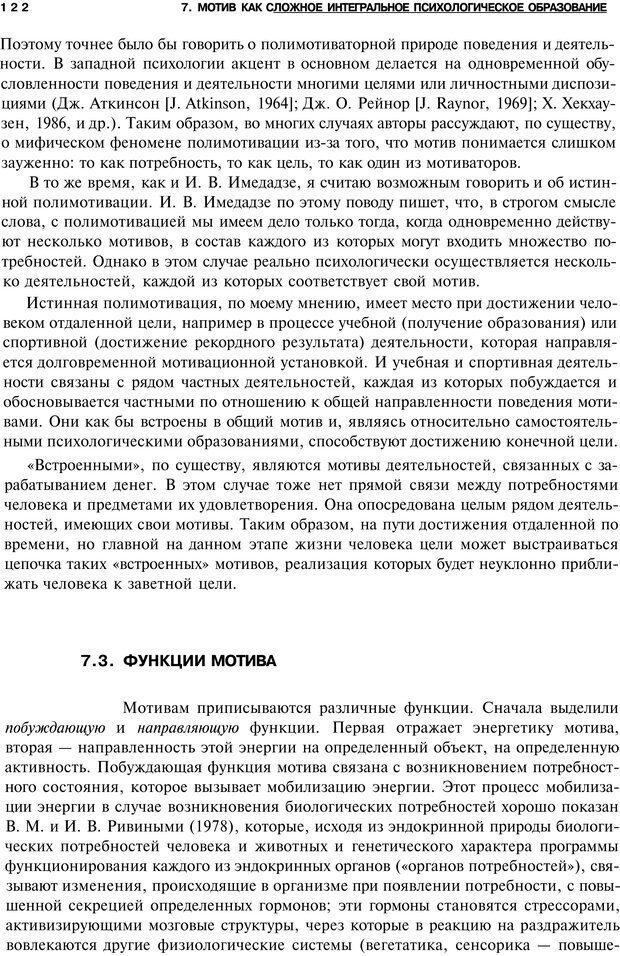 PDF. Мотивация и мотивы. Ильин Е. П. Страница 122. Читать онлайн