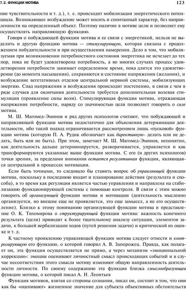 PDF. Мотивация и мотивы. Ильин Е. П. Страница 123. Читать онлайн